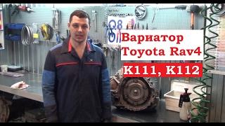 Вариатор Toyota Rav4. Разрыв ремня. (Технология ремонта)