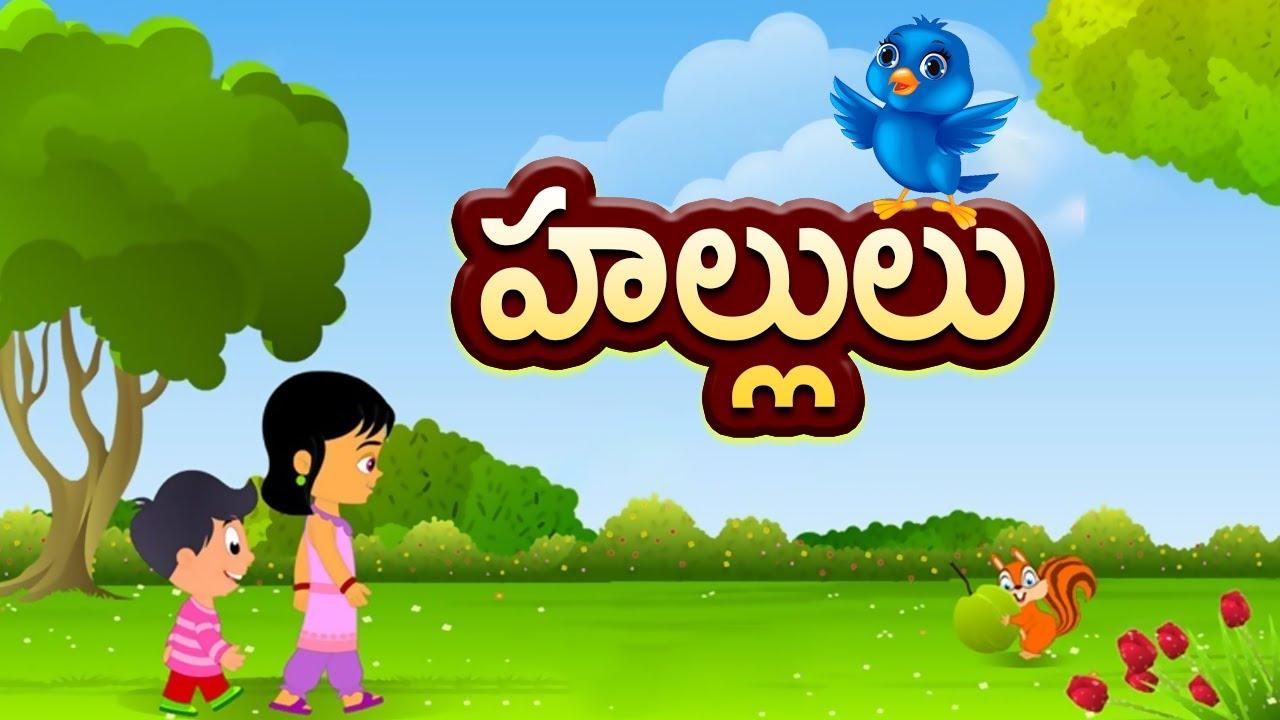 Hallulu | Telugu Nursery Rhymes | హల్లులు | Nursery Rhymes Songs | Mango Telugu Rhymes