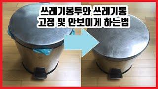 종량제봉투와 쓰레기통 고정하기 [건승파파]