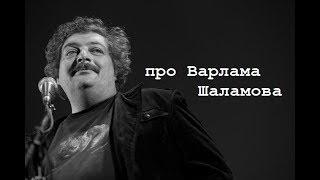 про Варлама Шаламова