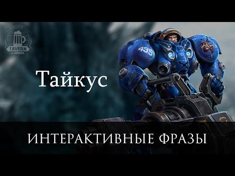 видео: Тайкус - Интерактивные Фразы (heroes of the storm)