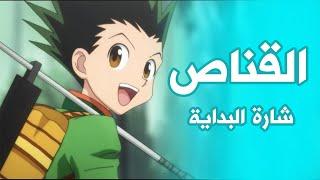القناص - رشا رزق   أغنية البداية