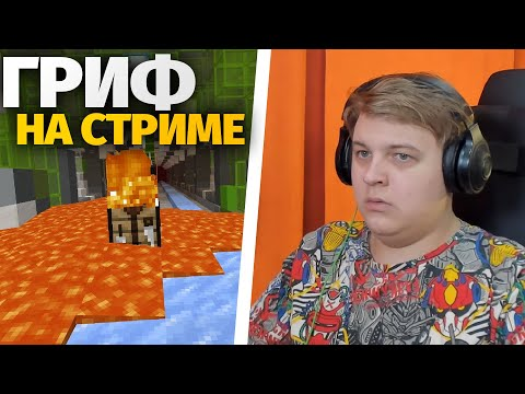 ПЯТЁРКУ ЗАГРИФЕРИЛИ НА СТРИМЕ - Реакция Пятёрки на Гриф СП