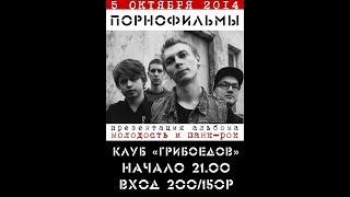 Порнофильмы - Клуб Грибоедов