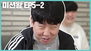 """""""프로게임어"""" I 미션왕 EP.5-2"""