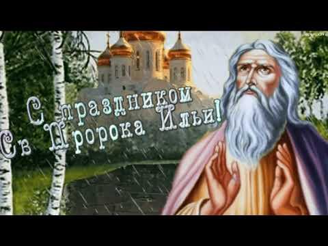 Поздравление с ДНЕМ ИЛЬИ, Поздравления с Илья Пророка. Поздравления с Ильиным днем