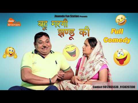 बहु मर गयी झंडू की ।। Bahu Margi Jhandu Ki    New Haryanvi Superhiy Comedy 2018   