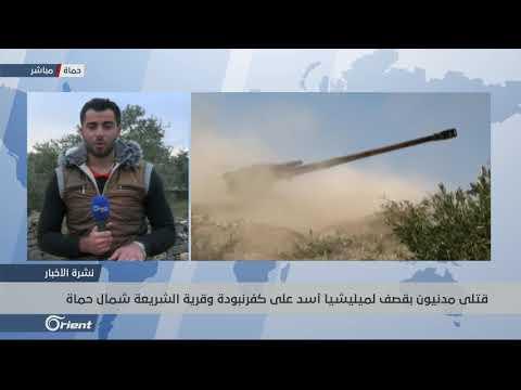 قتلى مدنيون بقصف لميليشيا أسد على كفرنبودة وقرية الشريعة شمال حماة - سوريا