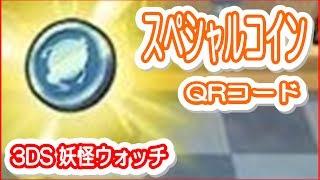【3DS妖怪ウォッチ】 初回特典についてくるスペシャルコインをゲットするQRコードを公開<攻略 裏技> ※妖怪ウォッチ2でやると桃コインになります thumbnail