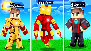 ماين كرافت مستويات التحول الى الرجل الحديدي!🔥 - BeCome Iron Man