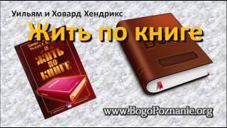 02-15. Обзор метода изучения Библии