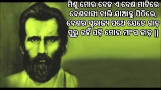 Misu Mora Deha e Desha Matire - Gopabandhu Das