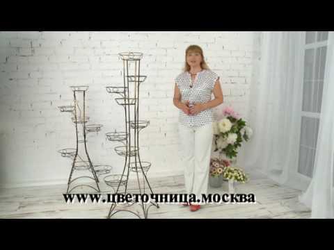 Высокие подставки для цветов из металлического прутка