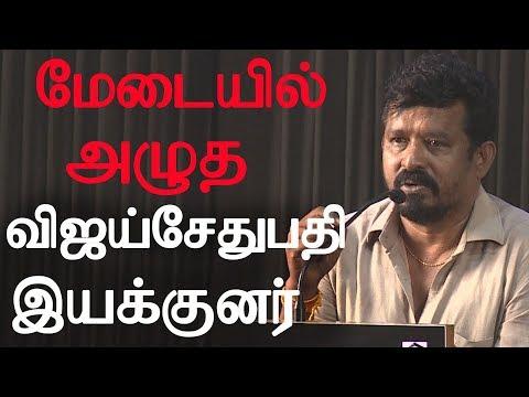 மேடையில் அழுத விஜய்சேதுபதி இயக்குனர் | Karuppan Director Panneerselvam Speech