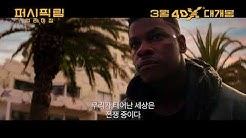 퍼시픽 림 업라이징 벌크업 액션 영상