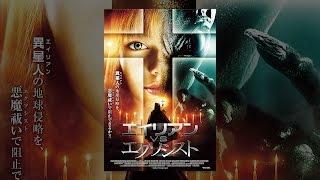 エイリアンVSエクソシスト (字幕版) thumbnail