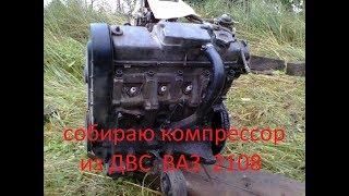 компрессор из ДВС ВАЗ 2108 - часть 1
