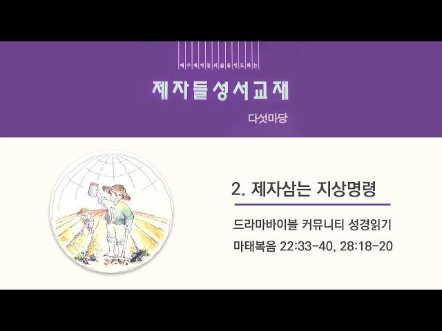 [제자들 성서교재] 다섯마당 - Chapter2