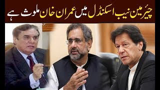 Ex Prime Minister of Pakistan Shahid Khaqan Abbasi conduct a Press ...