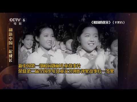 新中国首部校园题材儿童电影 《祖国的花朵》插曲家喻户晓【中国电影报道   20190702】