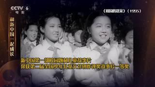 新中国首部校园题材儿童电影 《祖国的花朵》插曲家喻户晓【中国电影报道 | 20190702】