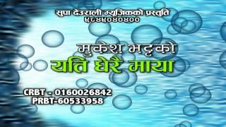 Yeti Dharai Maya Promo | Purnakala B C & Sarita Thapa | Supa Deurali Music