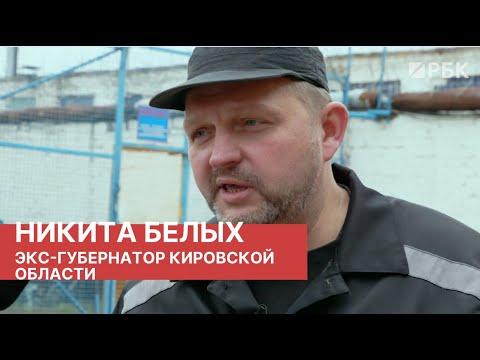 Экс-губернатор Кировской области Никита Белых: «Медведев ни за кого в жизни не пытался заступиться»