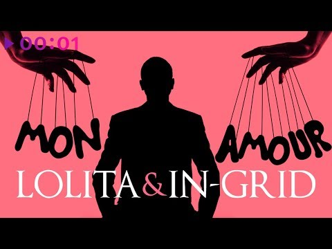 Лолита & In Grid - Mon Аmour | Official Audio | 2019