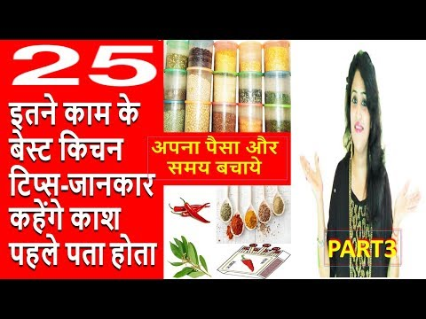 25 Kitchen Tips and Tricks-Best Kitchen Tips must to Know-World Top Amazing Kitchen Tips in Hindi,