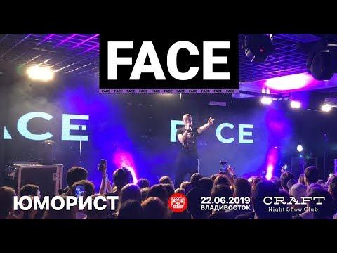 Face - Юморист (Live, Владивосток, 22.06.2019)