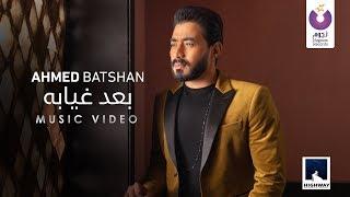 Ahmed Batshan - Ba'ad Gheyabo (Official Music Video) [2020] | (أحمد بتشان– بعد غيابه (الكليب الرسمي