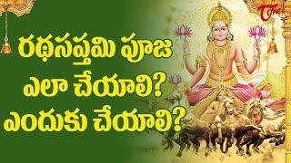 How To Perform Ratha Saptami Puja ?  Surya Jayanti 2021   Magha Saptami   Ratha Saptami   BhakthiOne