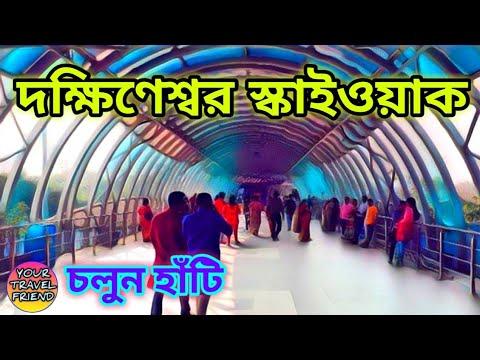 দক্ষিণেশ্বর স্কাইওয়াক || Dakshineswar Rani Rashmoni Skywalk || Dakshineswar Temple Kolkata
