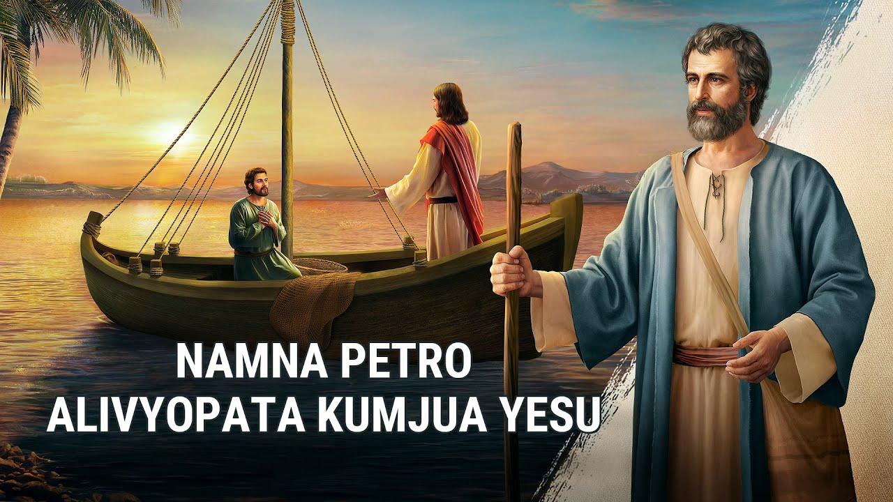 "Maonyesho ya Mungu | ""Namna Petro Alivyopata Kumjua Yesu"" | Only Those Who Know God Can Be Perfected"