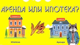 Ипотека или аренда - что выгоднее: купить квартиру в ипотеку или копить деньги 📊💸