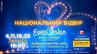 Не пропусти грандиозное событие! Покупай билеты на национальный отбор Евровидения уже сейчас