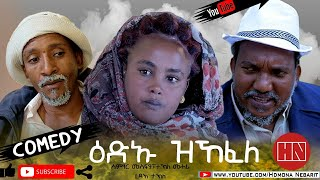 HDMONA - ዕዳኡ ዝኸፈለ ብ ረዳእ ተኽለ (ካፒ) Edau Zkefele by Redae Tekle (Kappi) - New Eritrean Comedy 2020