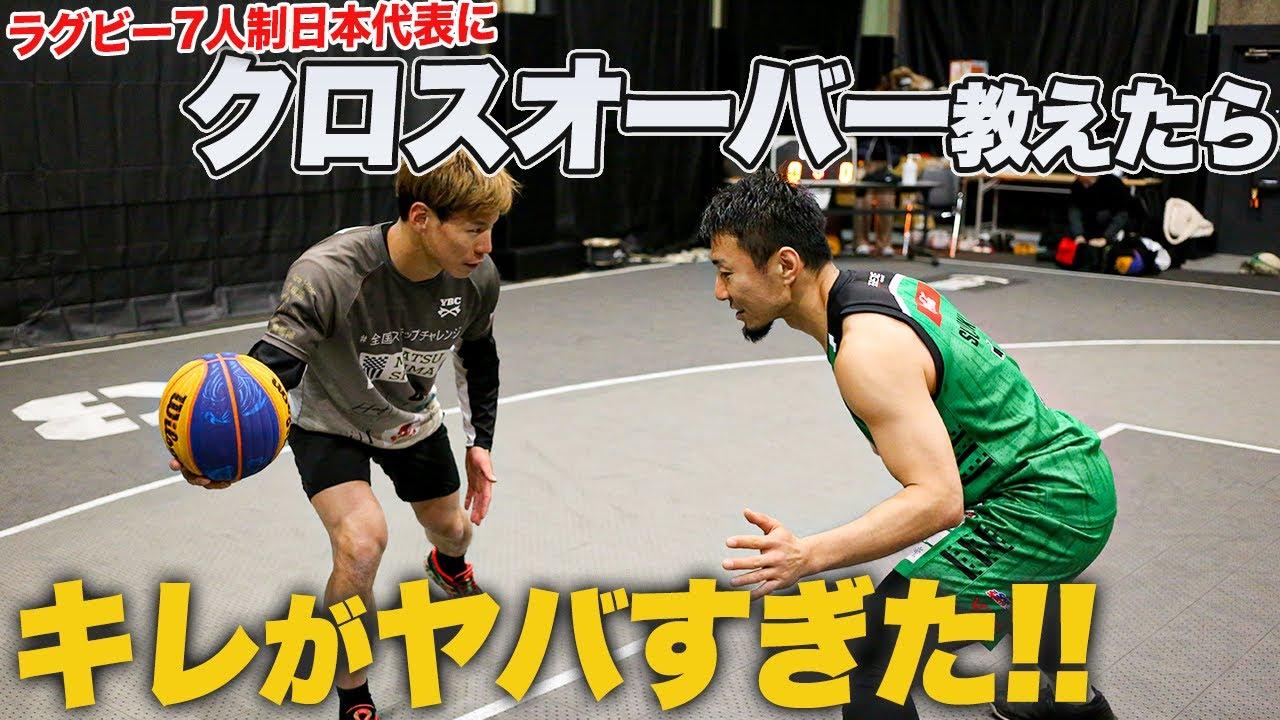 【衝撃】クロスオーバーをラグビー日本代表に仕込んだら、速攻でマスターした。