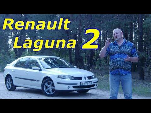 """Рено Лагуна 2/Renault Laguna 2, """"ВЕСЁЛЕНЬКИЙ ФРАНЦУЗ"""", Видеообзор, Тест-драйв."""