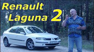 рено Лагуна 2/Renault Laguna 2,