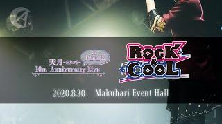 2020.08.30 天月-あまつき- 10th Anniversary LIVE Final!!!〜Rock&Cool〜 in幕張メッセ イベントホール 10周年yearの締め括り、2日目Rock&Cool公演のダイジェスト!