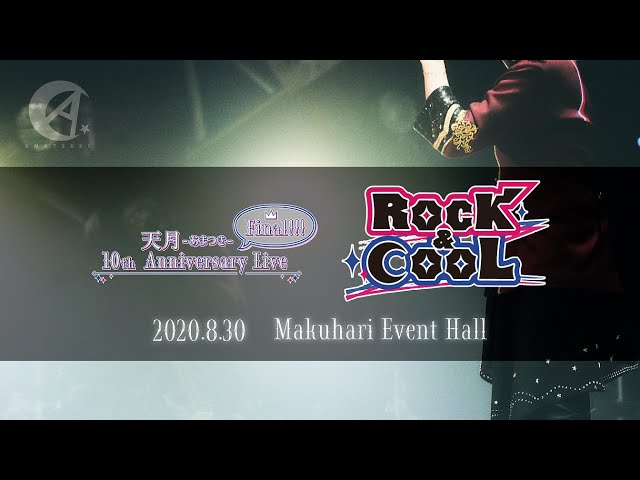 天月-あまつき-『Amatsuki 10th Anniversary Live Final!!!〜Rock&Cool〜』LIVE映像