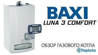 BAXI LUNA 3 Comfort - Обзор газового котла