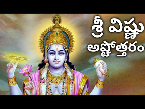 Sri Vishnu Ashtothram (Telugu) / Sri Vishnu Ashtotharam with telugu lyrics / 108 names of god