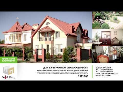 € 315 000 Дом в элитном комплексе Совиньон Купить Дом в Одессе