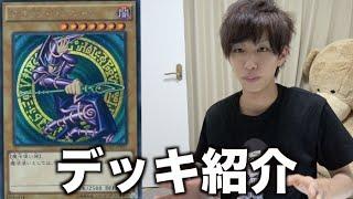 【遊戯王】はじめのブラックマジシャンデッキ紹介 thumbnail