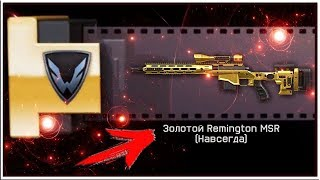 ????WARFACE|????СТРИМ |????|РОЗЫГРЫШ ЗОЛОТОЙ Remington MSR (1 д.)  +18 |СЕРВЕР БРАВО