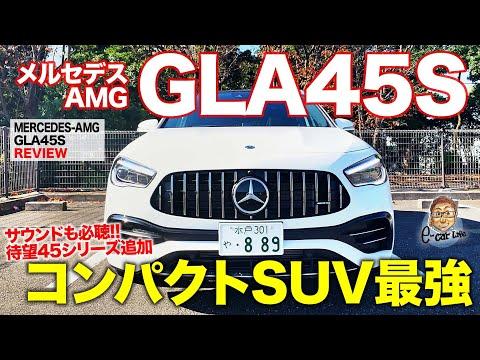 メルセデスAMG GLA 45S 【車両レビュー】 ついにGLAベースの45モデルが追加!! クラス最強スペック搭載!! E-CarLife with 五味やすたか
