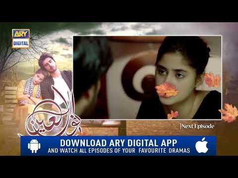 Noor Ul Ain Ep 13 ( Teaser ) - Top Pakistani Drama