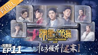[FULL] Murder on the Northern Train--Who's The Murderer S5 EP11【MGTV】